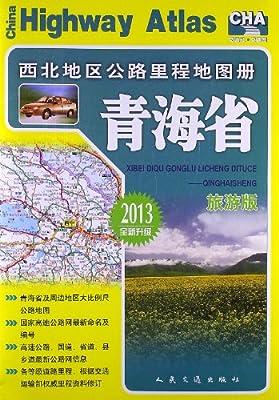 西北地区公路里程地图册:青海省.pdf