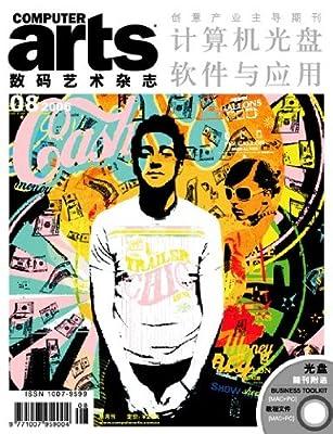 2014年年订杂志:computerarts 数码艺术 全年订1720元包邮.pdf