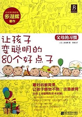 父母的习惯:让孩子变聪明的80个好点子.pdf