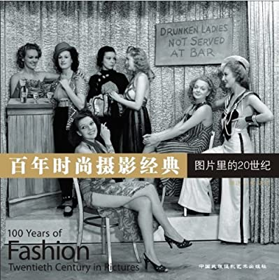 百年时尚摄影经典:图片里的20世纪.pdf