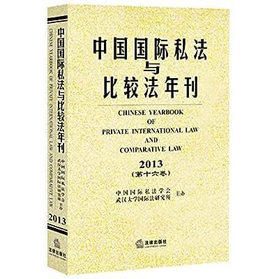 中国国际私法与比较法年刊.pdf