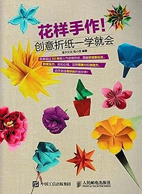 花样手作!创意折纸一学就会.pdf