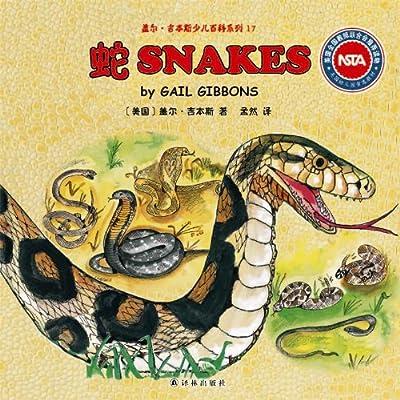 盖尔·吉本斯少儿百科系列:蛇.pdf