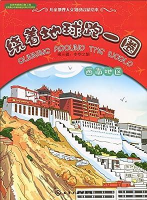 绕着地球跑一圈.第三辑:中华之旅.西南地区.pdf