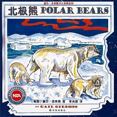 盖尔·吉本斯少儿百科系列:北极熊.pdf