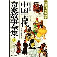 中国古代奇案故事全集 全2册