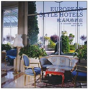 欧式风格酒店/高巍-图书-亚马逊