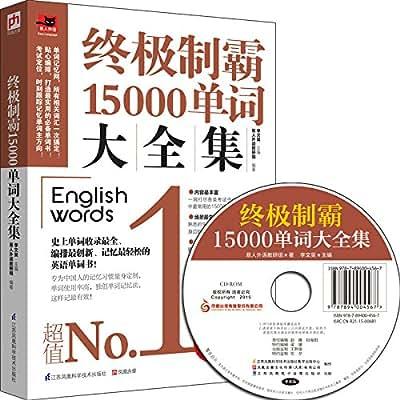 终极制霸15000单词大全集.pdf