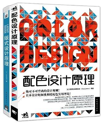 解密平面设计的终极法则.pdf
