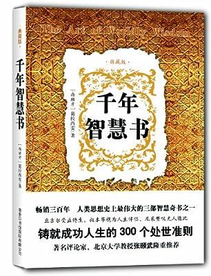 千年智慧书.pdf