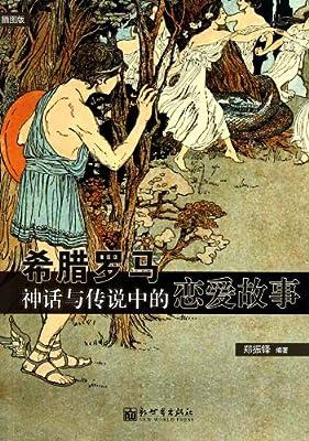 希腊罗马神话与传说中的恋爱故事.pdf