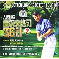 大师教你高尔夫练习36计2