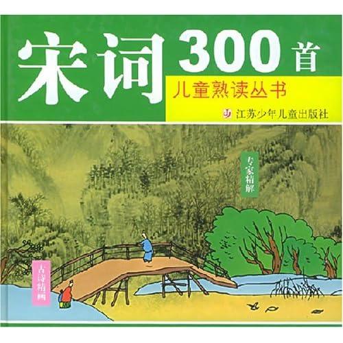 《宋词300首》注释译文赏析版 - 群言 - 闫西群博客