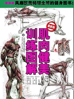 肌肉健美训练图解.pdf