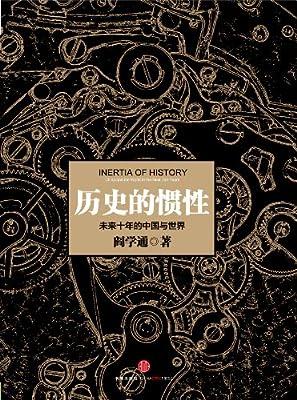 历史的惯性:未来十年的中国与世界.pdf