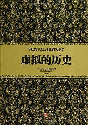 虚拟的历史.pdf