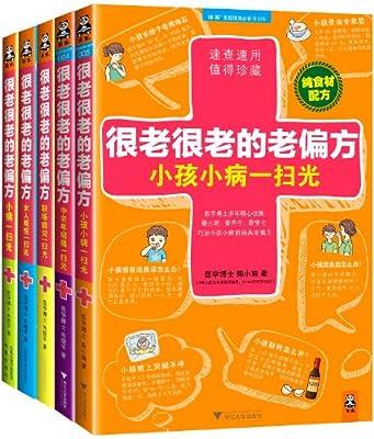 很老很老的老偏方•中国家庭必备.pdf