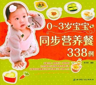 0-3岁宝宝同步营养餐338例.pdf