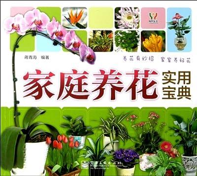 家庭养花实用宝典.pdf