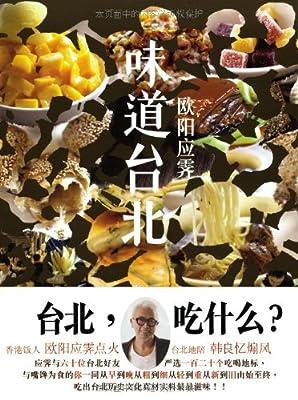 味道台北.pdf