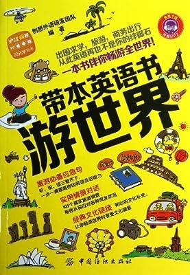 带本英语书游世界.pdf