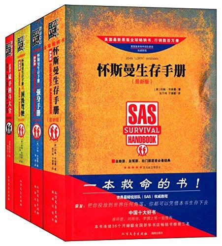 自救、防身、驾驶:生存手册便携(套装共4册)-图片