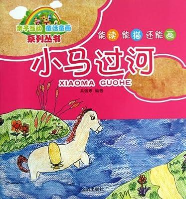 小马过河/亲子互动童话童画系列丛书.pdf