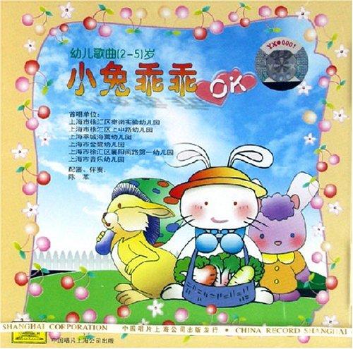 小兔乖乖幼儿歌曲2 5岁 CD