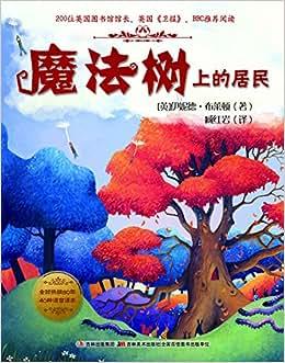 魔法树的故事:魔法树上的居民/伊妮德·布莱顿-图书