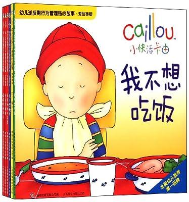 小快活卡由•幼儿逆反期行为管理贴心故事.pdf