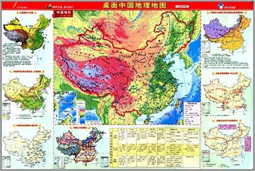 桌面中国地理地图(自然地理篇·人文地理篇)