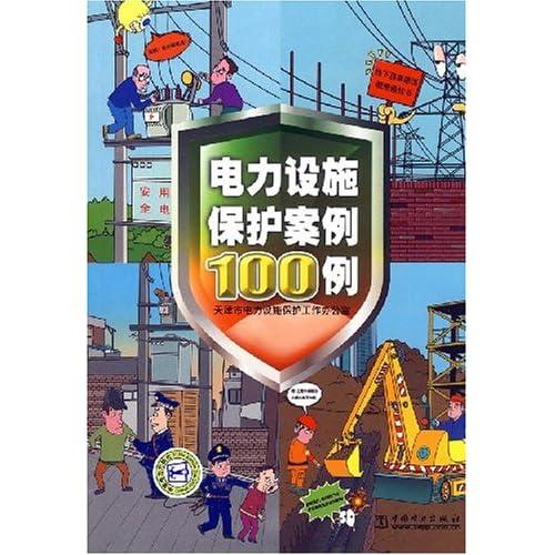 电力设施保护案例100例