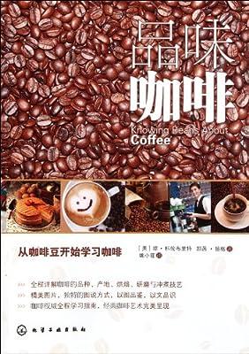 品味咖啡.pdf