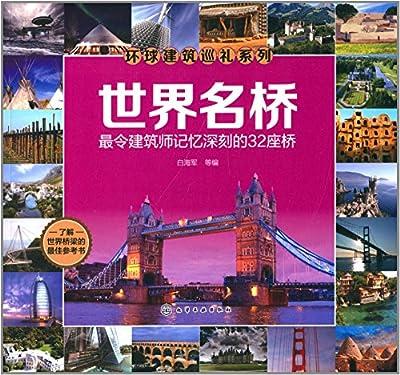 世界名桥:最令建筑师记忆深刻的32座桥.pdf