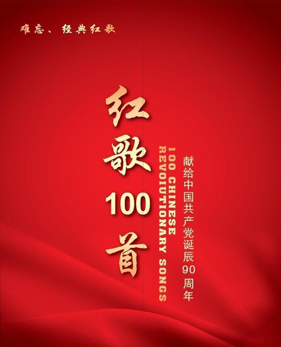 红歌100首【网易云音乐播放器】 - 知足老马 - 知足老马