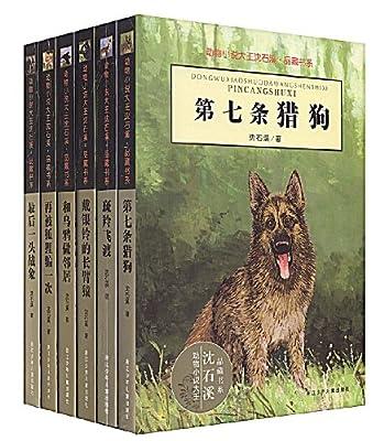 动物小说大王沈石溪•品藏书系.pdf