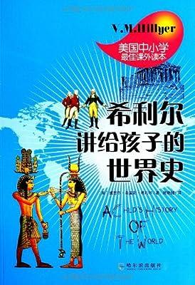 美国中小学最佳课外读本:希利尔讲给孩子的世界史.pdf