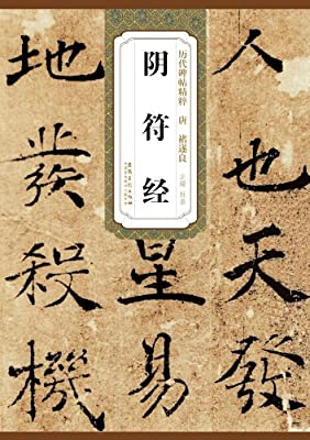 历代碑帖精粹·唐:褚遂良阴符经.pdf