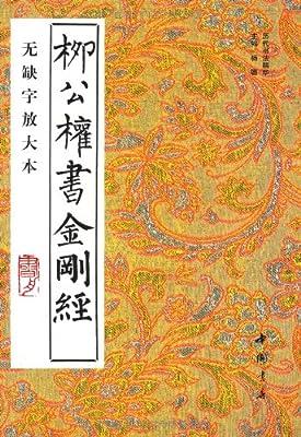 柳公权书金刚经.pdf