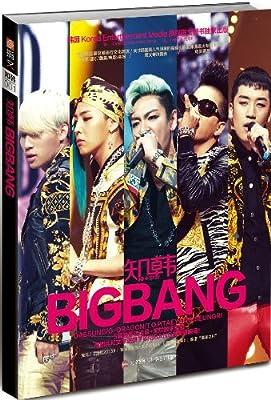 知韩•BIGBANG.pdf