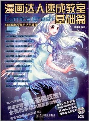 漫画达人速成教室:基础篇.pdf