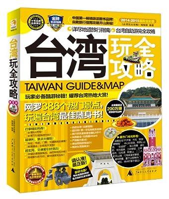 台湾玩全攻略.pdf