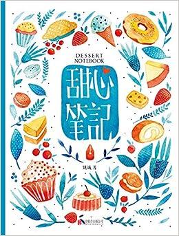 《甜心笔记 水彩手绘 甜品食谱》