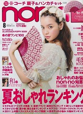 2014年进口年订杂志:non-no 时尚杂志全年订1572元包邮.pdf