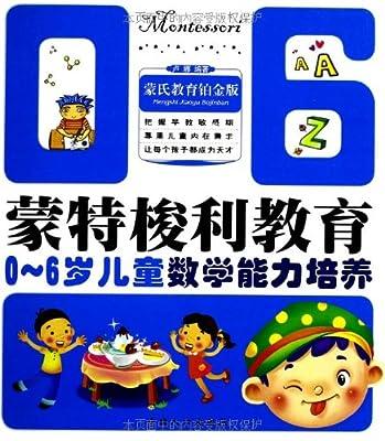 蒙特梭利教育丛书:0-6岁儿童数学能力培养.pdf