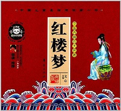 中国儿童基础阅读第一书:红楼梦.pdf
