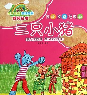 三只小猪/亲子互动童话童画系列丛书.pdf