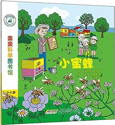 亲亲科学图书馆:小蜜蜂.pdf