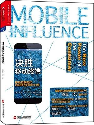 决胜移动终端:移动互联时代影响消费者决策的6大关键.pdf