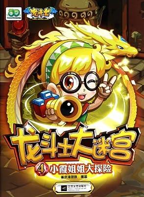 龙斗士大迷宫4:小霞姐姐大探险.pdf